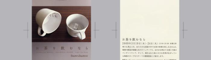 『お茶を飲むなら』